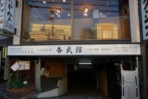 香武館の稽古場正面の看板です!
