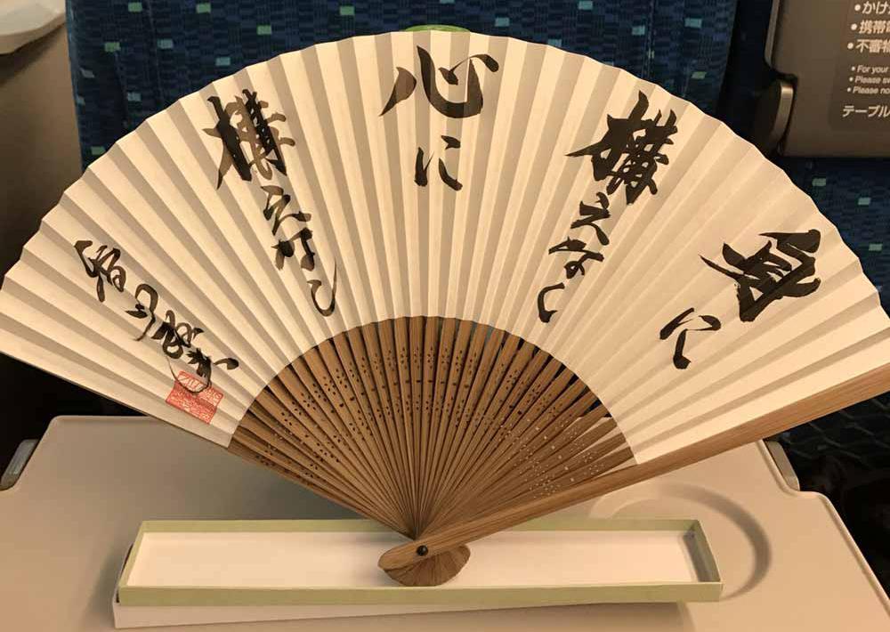 香川政夫師範直筆の扇子