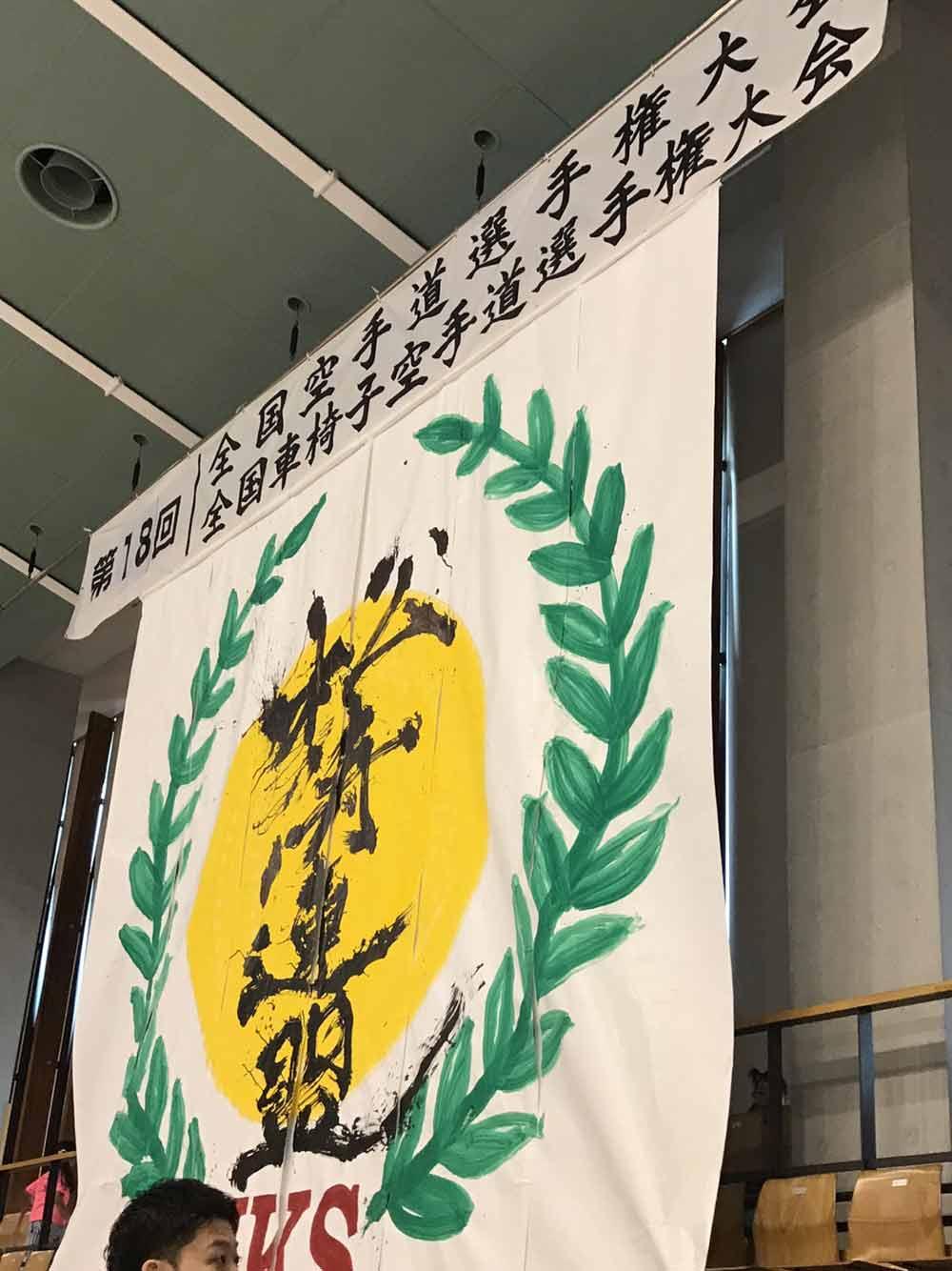 第18回松涛連盟全国空手道選手権大会での大文字幕