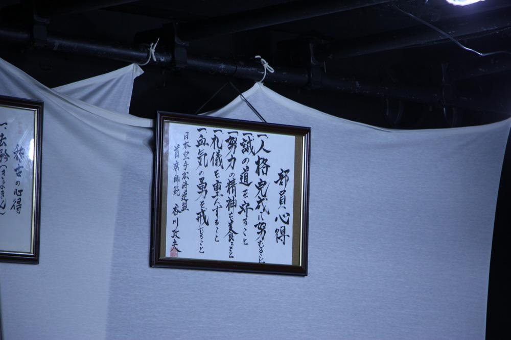 1/9(火)初稽古